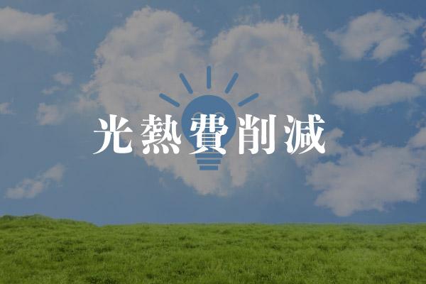 低消費電力で光熱費の大幅コストダウンが可能