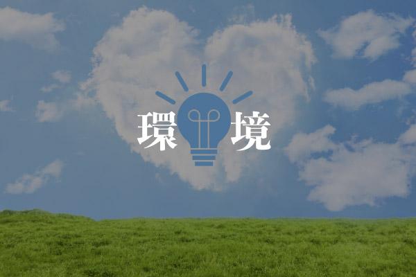 CO2排出量も大幅カット、地球に優しい電球